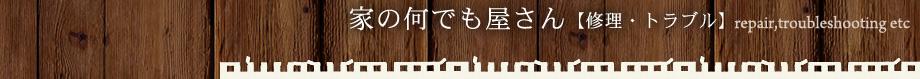 家の何でも屋さん【修理・トラブル】